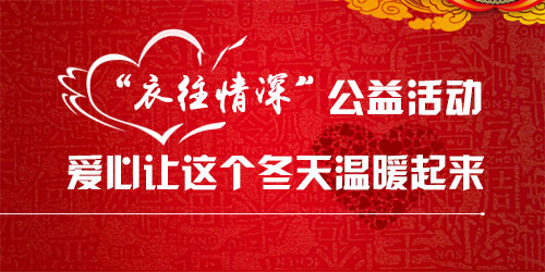 """""""衣往情深 温暖人心""""公益活动华丽落幕-1.jpg"""